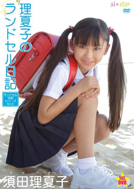 須田理夏子 理夏子のランドセル日記 ~Vol.6~