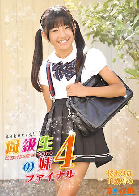 桜木ひな 桜木ひな 同級生の妹4 ファイナル