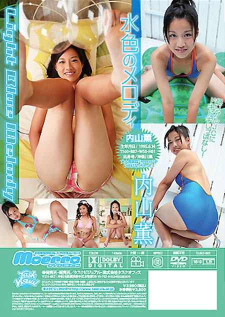 内山薫 Moecco 水色のメロディ