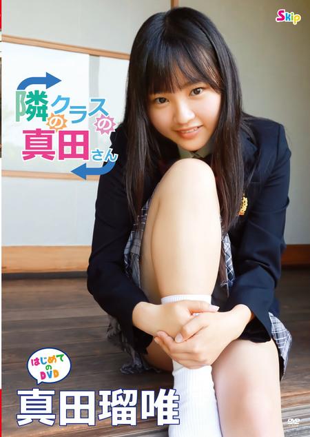 真田瑠唯 隣のクラスの真田さん