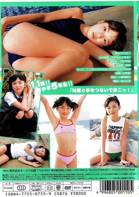 山中知恵 Fancy Idol Vol.9 Kiwi Fruit