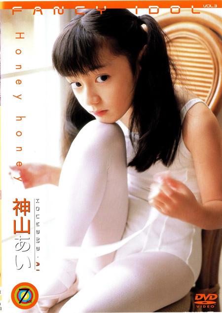 神山あい Fancy Idol Vol.3 Honey honey