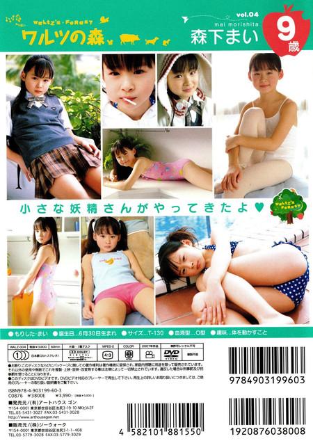 森下真依 ワルツの森 Vol.04