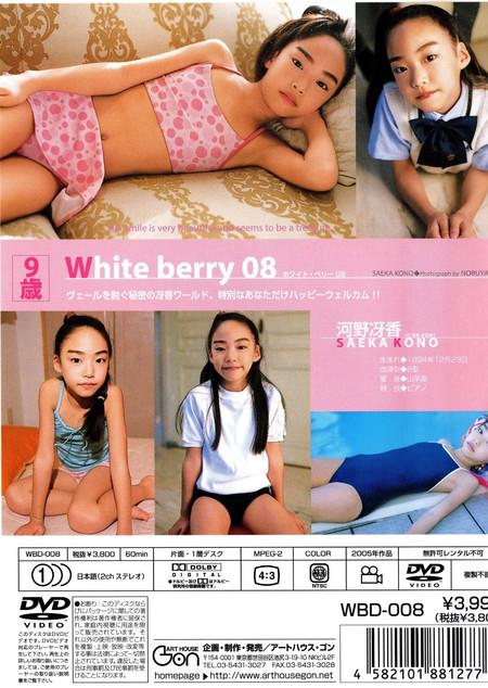 河野冴香 WhiteBerry 08